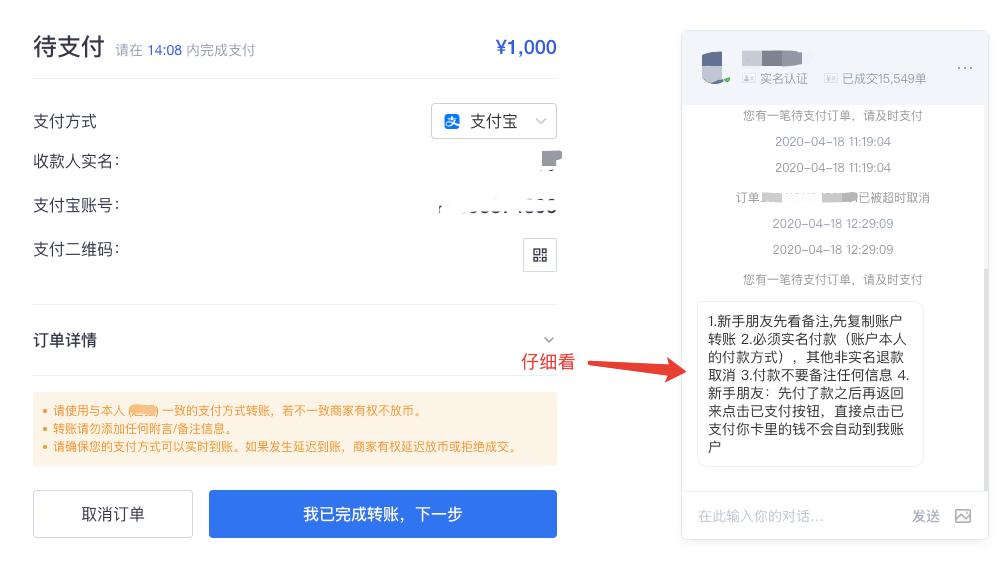 okex付款界面