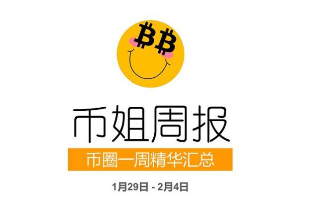 币圈一周精华汇总——币姐周报(1.29-2.4)