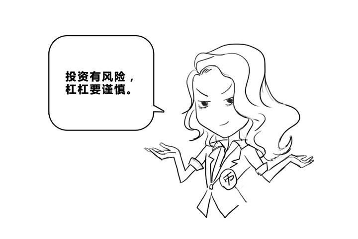 """【中国比特币】1分钟看懂什么是""""杠杆"""""""