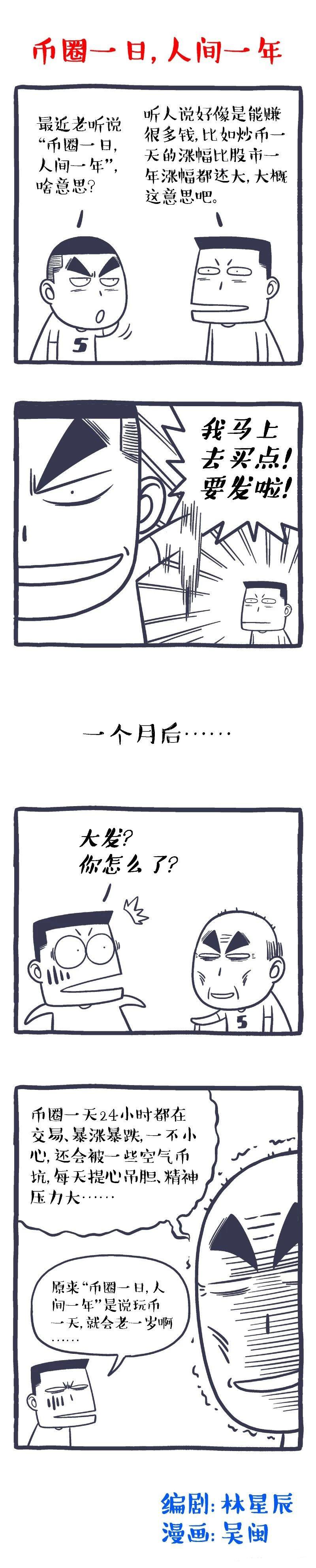 牛大发漫画
