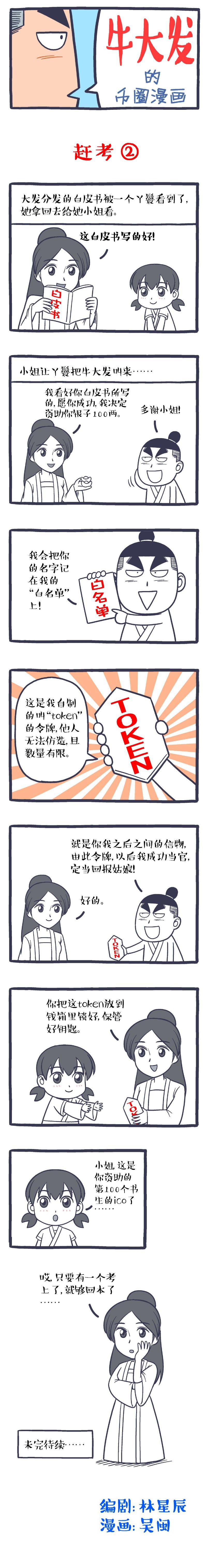 【币圈系列故事】赶考2:投资