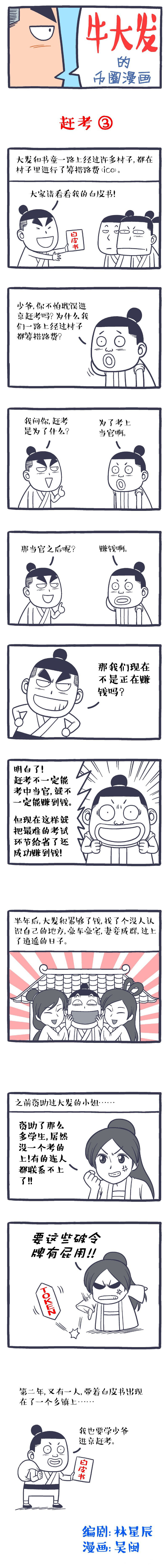 【币圈系列故事】赶考3:圈钱,投资要注意安全