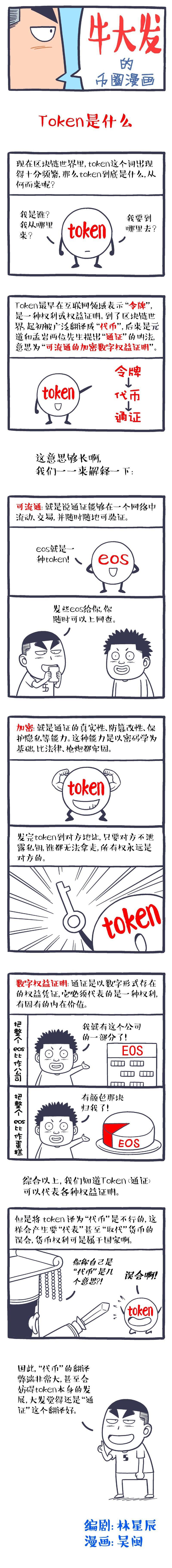 币圈里频繁出现的Token到底是什么鬼?