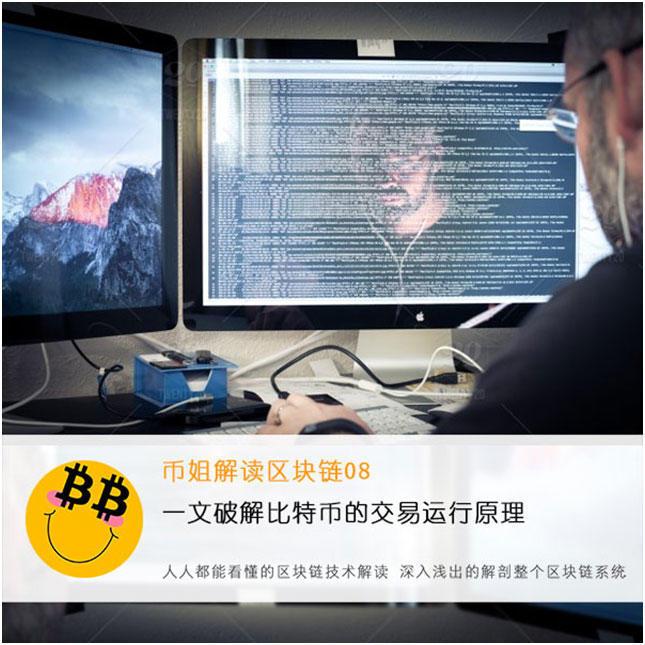 『币姐解读区块链08』一文破解比特币的交易运行原理?