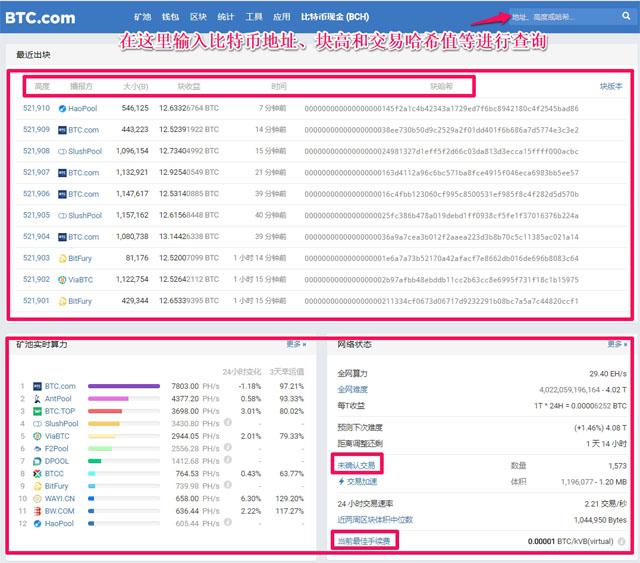 比特币区块链浏览器首页
