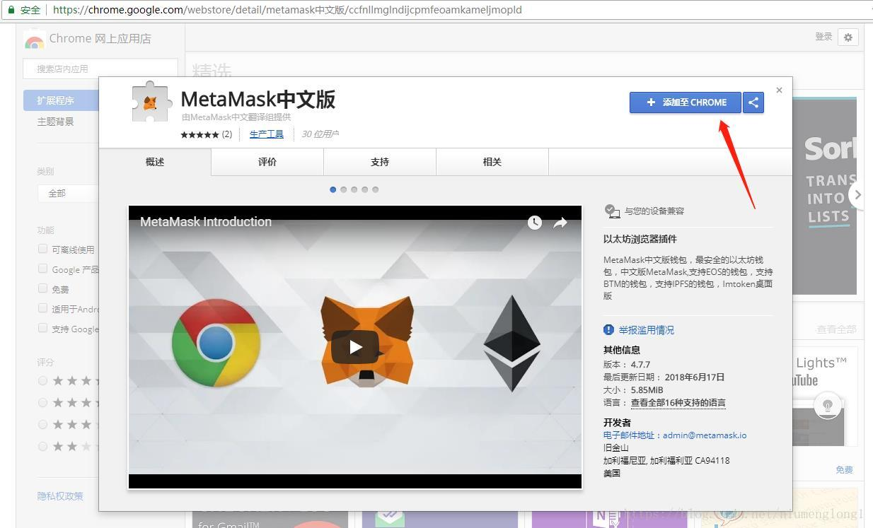 Metamask中文版