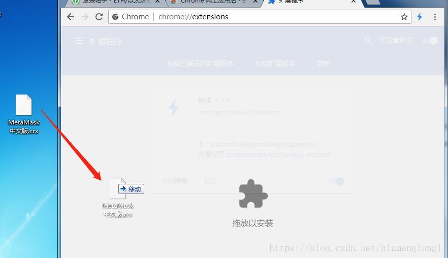 浏览器安装Metamask中文版