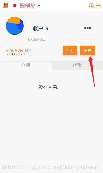 安装Metamask中文版