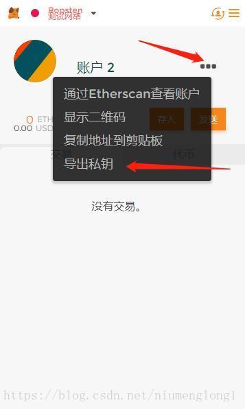 使用Metamask中文版