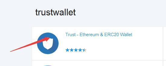 trustwallet使用教程
