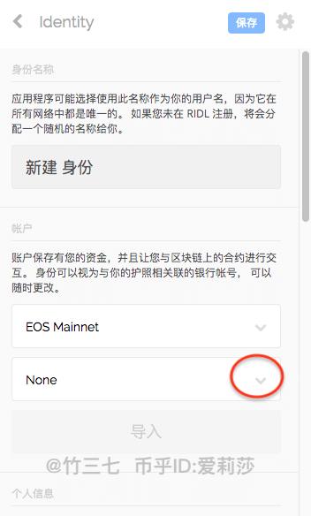 《【比特币投资】EOS 网页端DAPP的最佳伴侣,Scatter轻钱包详细使用手册》